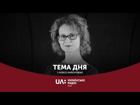 Телеканал UA: Рівне: Сортування сміття: люди проти || Тема дня Радіо