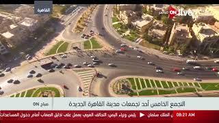 صباح ON - اطلالة علوية على حي التجمع الخامس بالقاهرة ومن مدينة المنصورة بالدقهلية