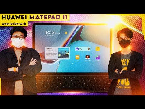 รีวิว HUAWEI MatePad 11 แท็บเล็ตเพื่อคนทำงานรุ่นใหม่ มันเป็นยังไง?