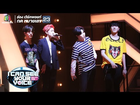 Just Right - GOT 7 | I Can See Your Voice -TH