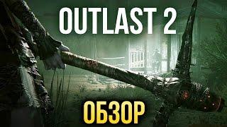 Outlast 2 - Ужас, расчлененка, ругань и насилие (Обзор/Review)