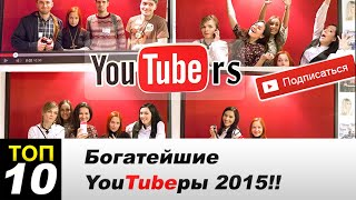 Самые богатые видеоблогеры YouTube 2015 года!!