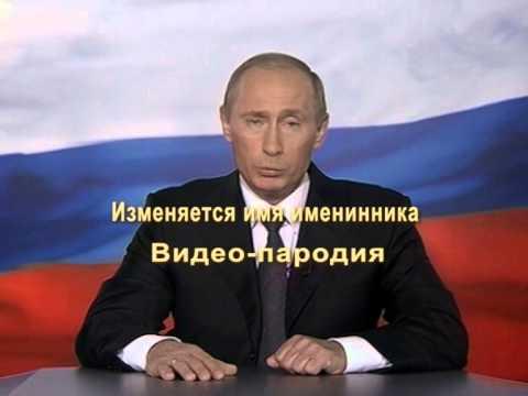 Путин поздравит тебя с Днём Рождения!!! YouTube