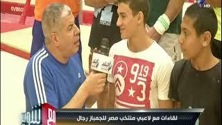 لقاءات مع لاعبي منتخب مصر للجمباز رجال