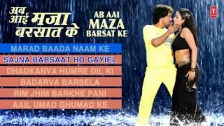 AB AAI MAZA BARSAT KE [ Bhojpuri Rain Audio Songs Collection Jukebox ] 2016
