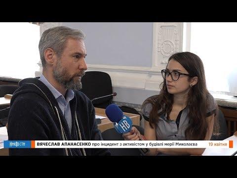 НикВести: Апанасенко о конфликте с Жело