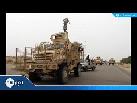 الجيش اليمني يأسر 19 حوثيا بمواجهات في حجة  - نشر قبل 58 دقيقة
