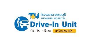 พาชมบริการ Drive-In Unit ตรวจไข้ ไอ เจ็บคอ รพ.ธนบุรี ตามวิถี New Normal