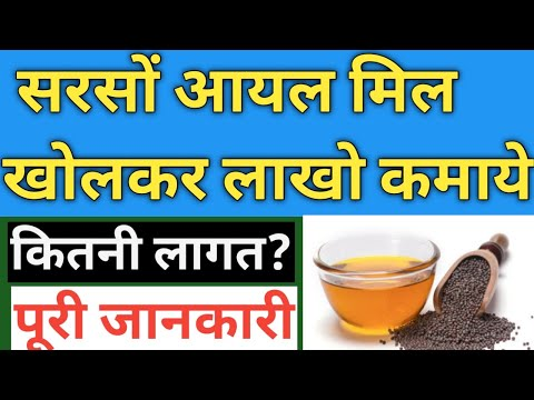 Mustard Oil Mill Plant-Mustard Oil Mill Business Plan In Hindi,Mini Oil Mill Business,Business Ideas