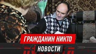 Сельчанин из Карагандинской области 20 лет живет без гражданства
