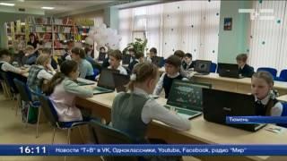 Школьники Тюмени присоединились к всероссийской «Олимпиаде плюс»