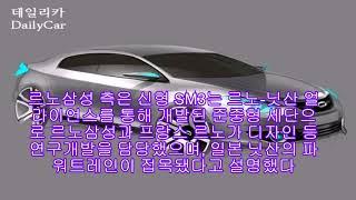 르노삼성차 신형 SM3, 세계 첫 공개 |카24/7