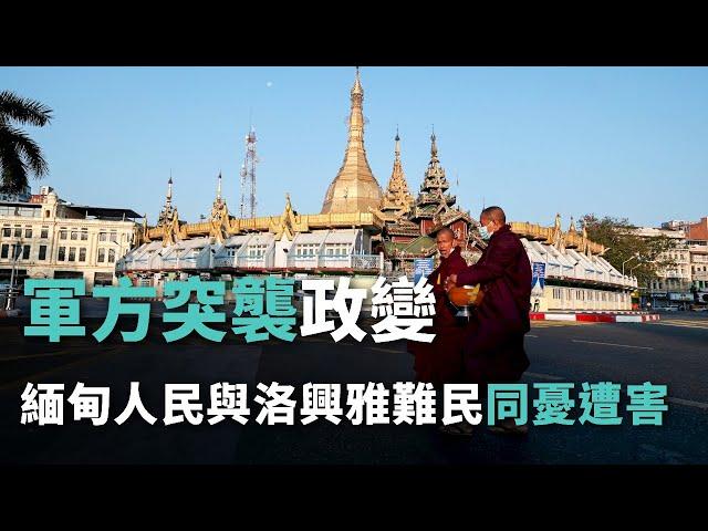 軍方突襲政變 緬甸人民與洛興雅難民同憂遭害【央廣國際新聞】