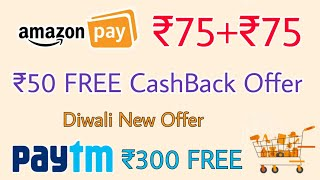 Amazon ₹75+₹75 FREE, Amazon ₹50 CashBack Offer, Paytm ₹300 CashBack, Amazon Flipkart Diwali Offer