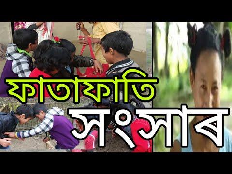 Assamese Comedy Video// Fata Fati Khonkhar/Assamese Funny Video/by Channel Gazab