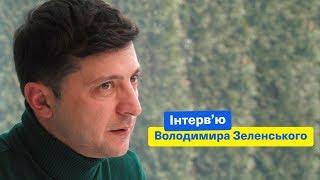 Интервью Владимира Зеленского - про войну на Донбассе, олигархов и Слугу Народа
