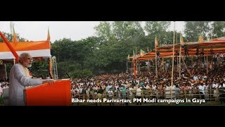 [Full]: PM Shri Narendra Modi addresses Parivartan Rally in Gaya (Bihar): 09.08.2015