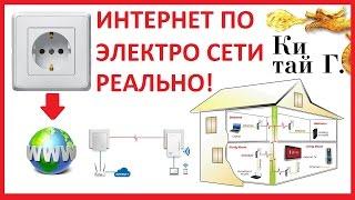 видео Интернет по электрической сети