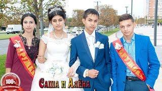 Цыганская свадьба от души. Сватовство. Саша и Алёна, часть 9✅