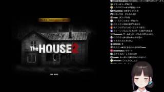 [LIVE] 鈴鹿詩子ゲーム実況『the house2』