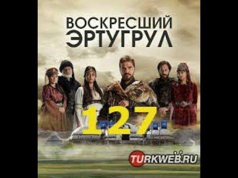 Воскресший Эртугрул 127 серия анонс и дата выхода на русском языке