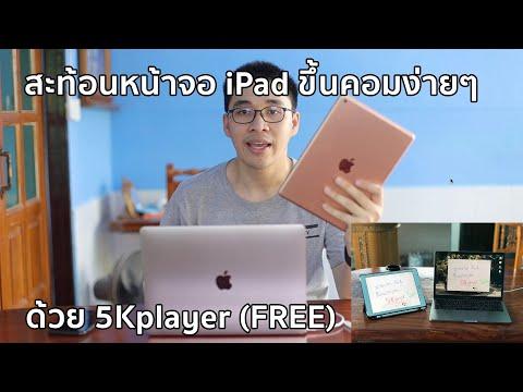 สะท้อนจอภาพจาก iPad ขึ้นจอคอมง่ายๆ ด้วย 5Kplayer (FREE)