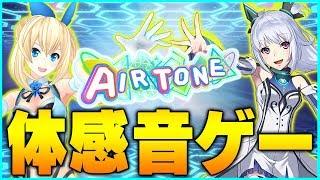 【Airtone】新時代!?音ゲーはここまできた!!