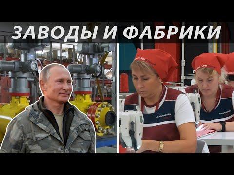 Новые заводы России. Сентябрь 2019