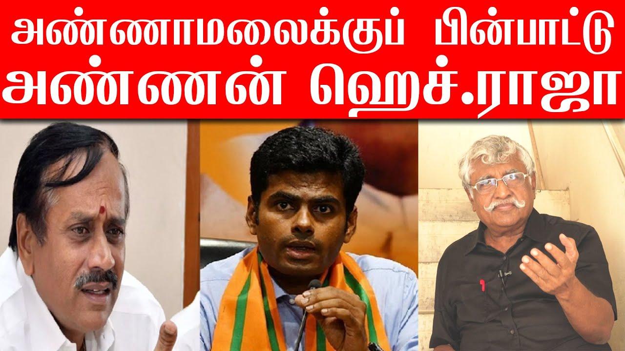 அண்ணாமலைக்குப்  பின்பாட்டு பாடும்  அண்ணன் ஹெச்.ராஜா |SubaVeerapandian Latest Speech On Annamalai IPS
