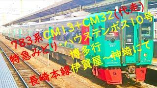 783系CM13+CM32(代走) 特急みどり・ハウステンボス10号博多行 長崎本線伊賀屋~神埼にて