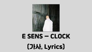 이센스(E SENS) - CLOCK (Feat. 김심야(Kim Ximya)) [이방인]│가사, Lyrics