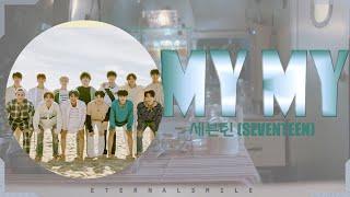 세븐틴 (SEVENTEEN) - My My (Lyrics Hangul)