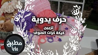 كيكة على شكل خيوط وسناره - نسرين عبده