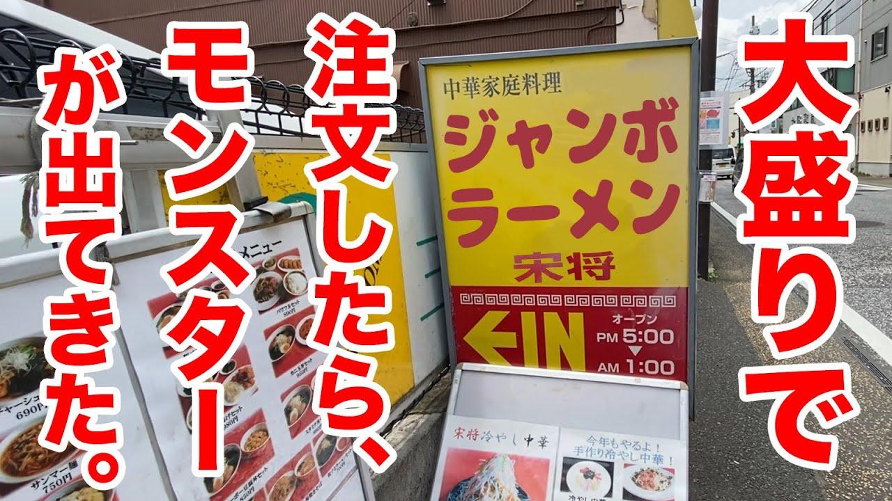 【デカ盛り】ジャンボラーメンの大盛りが爆量すぎてビビった!!!!