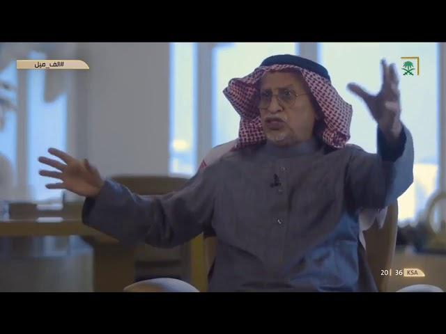 #ألف_ميل | الموسم الأول | الحلقة الثالثة | كيف كانت حياة والد الدكتور عبدالرحمن الزامل قديماً ؟