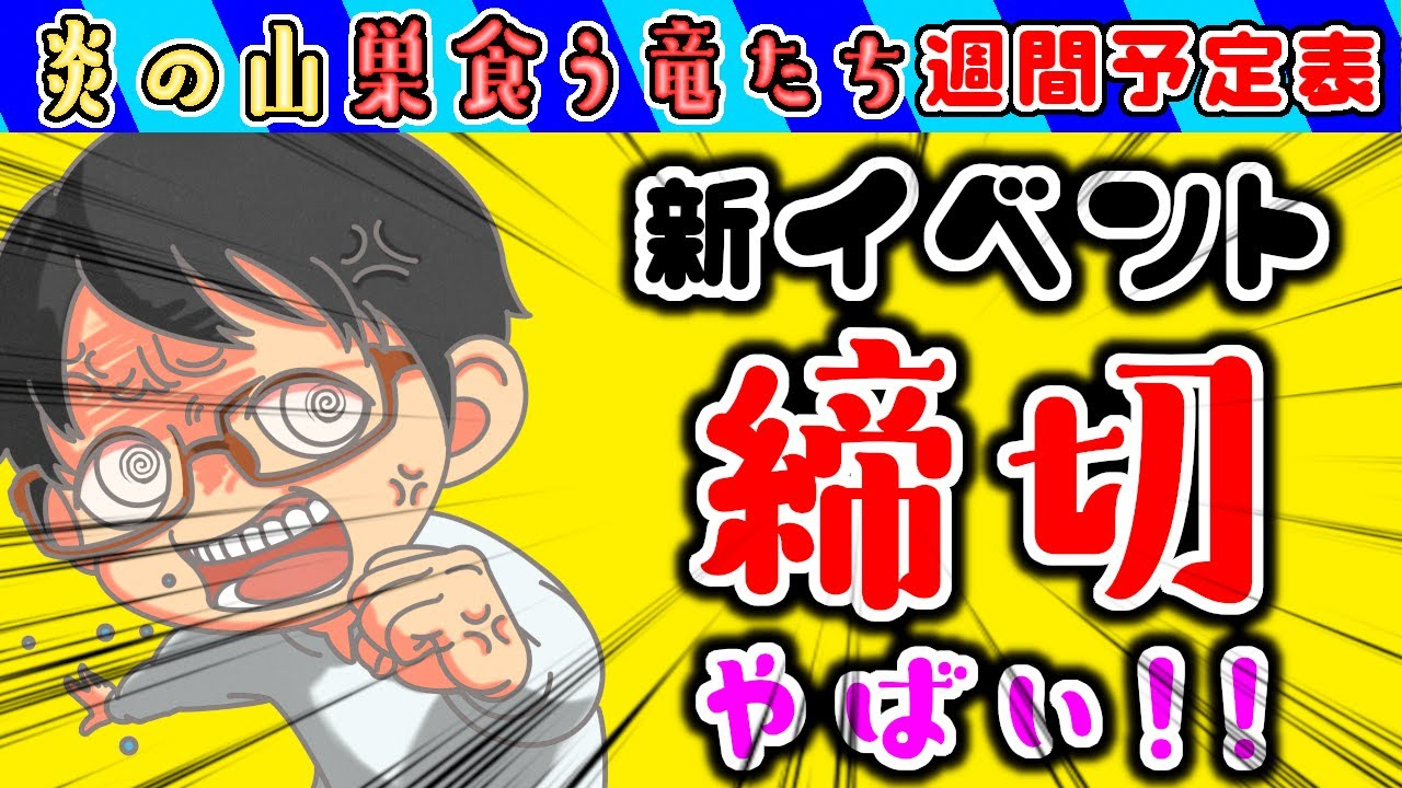 【#ドラクエウォーク】新イベントの締め切りやばすぎ!!  週間予定表チェック