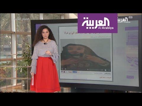 العربية.نت اليوم.. إرهابي بزي إمرأة وقصة ملاكمة سعودية  - 10:21-2018 / 2 / 11