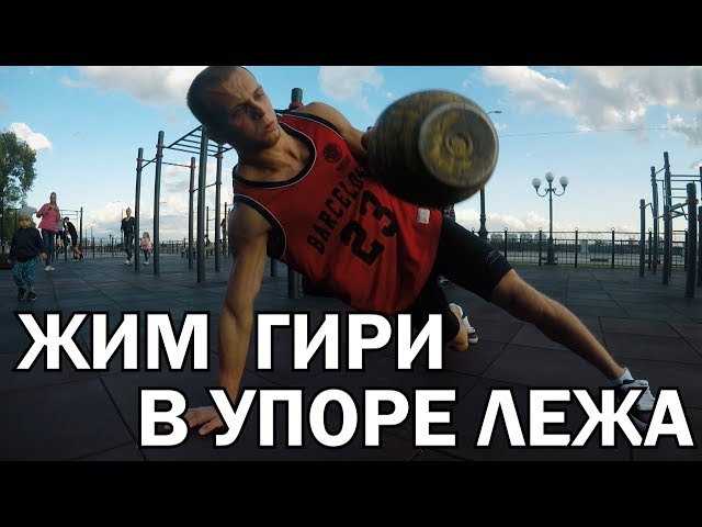 Гири №11 | Жим гири в упоре лежа. Часть 1 | Тренировки с гирей | Руслан Руднев Сергей Руднев