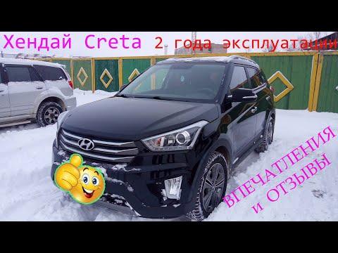 Hyundai Creta впечатления и отзывы на 3-й год эксплуатации