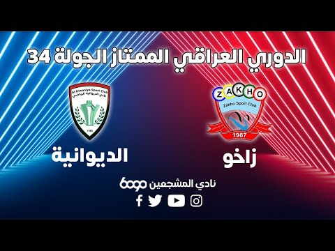 بث مباشر مباراة زاخو و الديوانية الدوري الممتاز الجولة 34