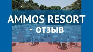 AMMOS RESORT 4* Греция Кос отзывы – отель АММОС РЕЗОРТ 4* Кос отзывы видео