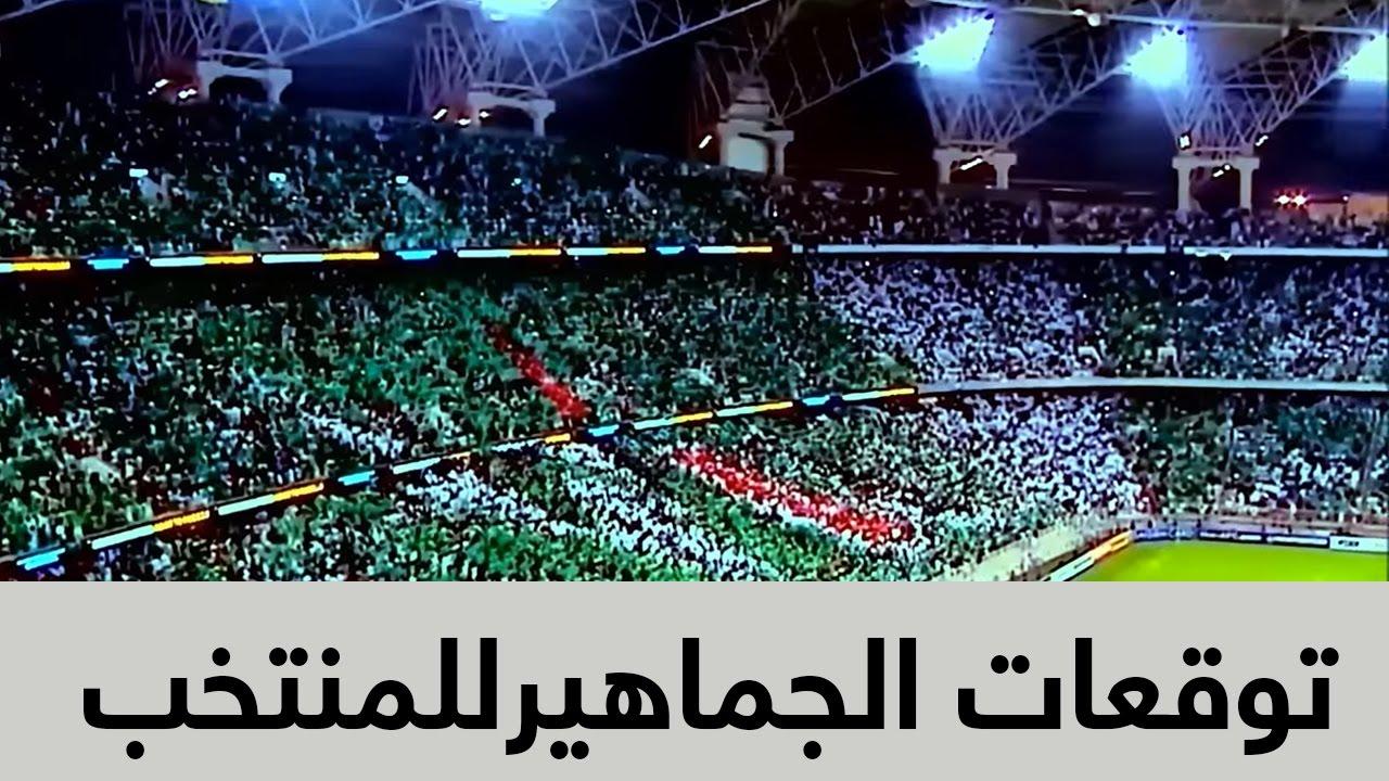 توقعات الجماهير لمباراة المنتخب السعودي ضد تايلاند في التصفيات الاسيوية المؤهلة لكأس العالم 2018