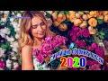 Новинка песни 2020Вот песни Нереально красивый Шансон  Лучшая Дискотека На Новый Год 2020