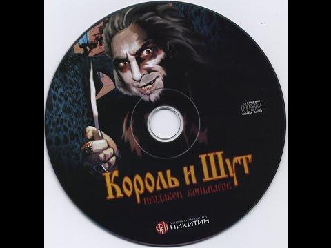 Король и Шут - Продавец кошмаров (альбом, 2006)