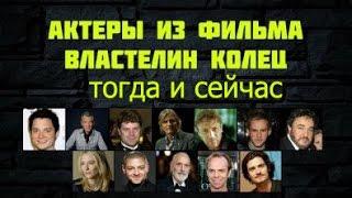 Актеры Властелина колец. Тогда и сейчас