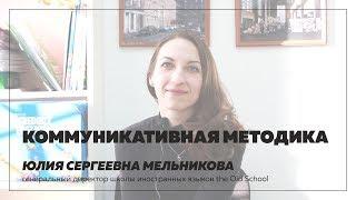 Коммуникативная методика в изучении английского языка
