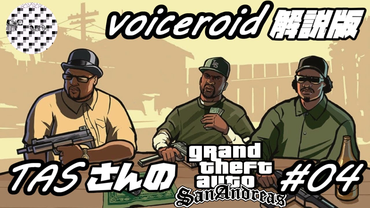 【voiceroid解説版】【TAS】Grand Theft Auto; San Andreas Part04