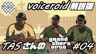 【voiceroid解説版】【TAS】Grand Theft Auto; San Andreas Part04