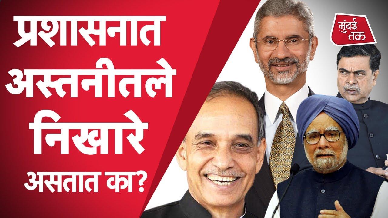 Udhhav Thackeray Vs Devendra Fadnavis : सत्तास्थापनेत प्रशासकीय अधिकाऱ्यांची भूमिका असते का?