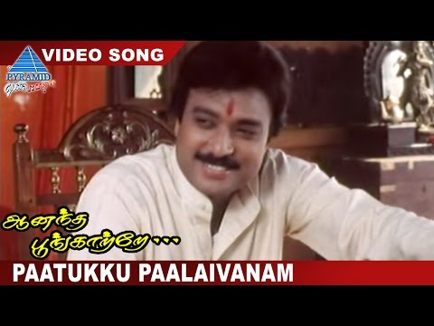 Paatukku Paalaivanam Video Song | Anantha Poongatre Tamil Movie Song | Karthik | Meena | Deva
